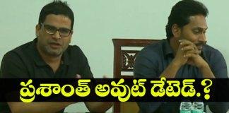 prashant kishor gives outdated ideas for Jagan
