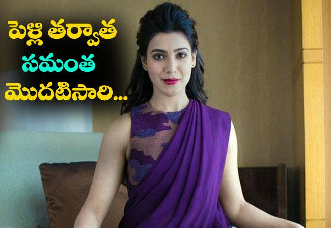 samantha-akkineni-planning-for-mahanati-movie-shooting-after-marriage