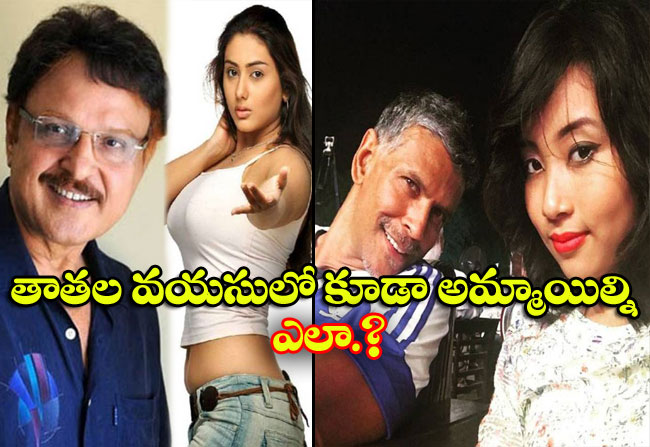 sarath babu love affair with Namitha and Milind Soman affairs with Air hostess