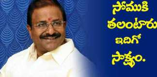 Bjp Somu Veerraju Comments On Tdp party