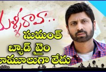 Sumanth Malli Raava movie get positive Talk but no theaters