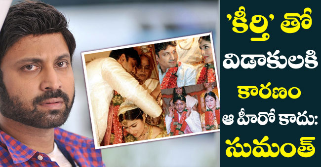 Sumanth says reason Divorce with Keerthi Reddy