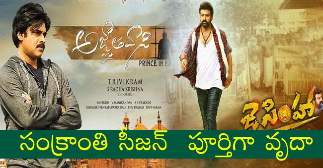 Agnyaathavaasi Movie and Jai Simha Movie flop talk