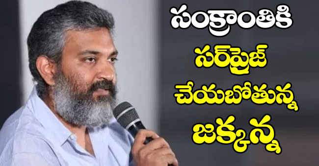 Director SS Rajamouli Sankranthi Surprise For Fans