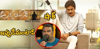 TS Govt rejected permission for agnathavasi premieres show