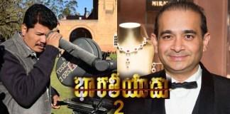 Director Shankar Planning Nirav Modi PNB Scam As Bharateeyudu2 Movie