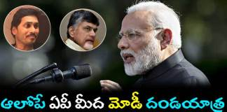 Modi will attacks On TDP and YSRCP In AP Before elections