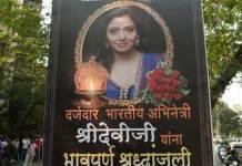 Mumbai doesn't Celebrate Holi because of Sridevi