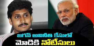 Netherlands Court Gives Notices To PM Modi In Jagan Corruption Case