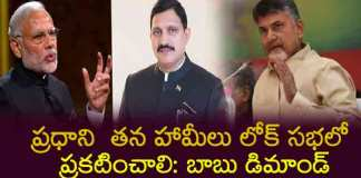 PM announce his assurances in Lok Sabha chandraBabu demands,