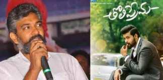 director rajamouli praises on tholiprema movie
