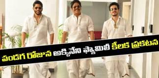Akhil Akkineni third movie announcement on Ugadi