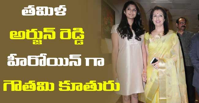 Gouthami Daughter Subbalakshmi to make her Debut in Tamil Arjun Reddy