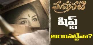 Mahanati Movie to be Postponed