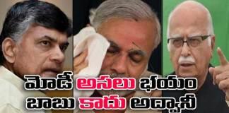 Modi Scared to LK Advani not Chandrababu