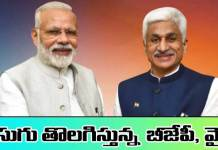 Vijaya Sai Reddy go out from PM Office when Media come