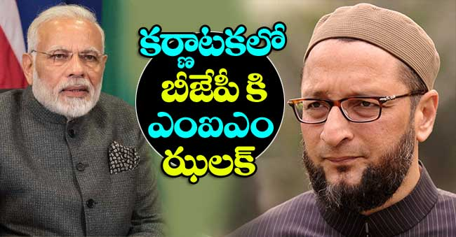 MIM Party Withdraw From Karnataka Elections