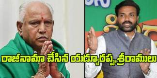 BS Yeddyurappa And B Sriramulu resigned from Lok Sabha