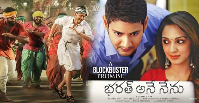 Bharath Ane Nenu to reach tollywood top 3 place