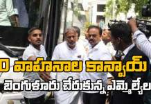 MLAs arriving at Bangalore with a convoy of 120 vehicles