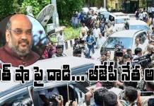Police arrested BJP leader over Amit Shah Convoy stone pelting in Tirupati