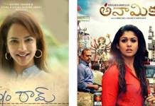 Wife-Of-Ram-movie-same-Like