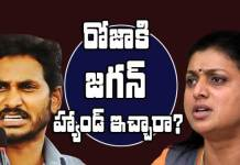 Ys Jagan to Remove MLA Roja from Nagari Constituency