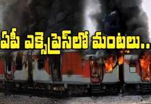 fire Accident in AP Superfast Express in Gwalior
