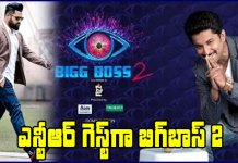 JR NTR Guest in Bigg Boss Telugu Season 2