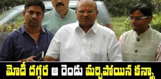Kanna Lakshmi Narayana Meets Modi for seeking Funds to AP