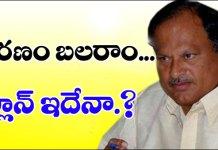prakasam district hot topic on political changes in karanam Balaram