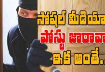 robbery of house in bengaluru based facebook status