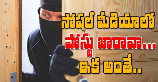 robbery of house in bengaluru based facebook status