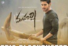 maharshi 50 days function postponed
