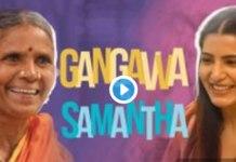 samantha verses gangavva
