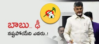 chandrababu fight with central government