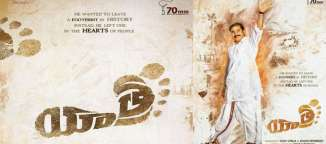 yatra movie collections