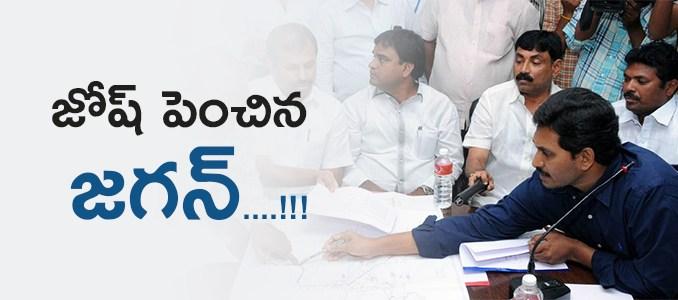 y.s.jaganmohan reddy ysrcongress party Telugu News Andhra Pradesh News