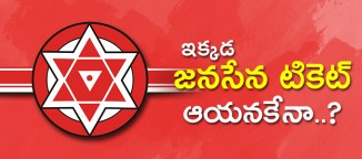 janasena ticket in vijayawada central constiuency