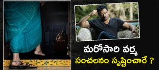 mgopal-varma-another-sensation
