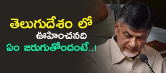 unexpected changes in telugudesam party