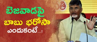 chandrababu confidence on vijyawada