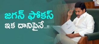 ys jaganmohanreddy focused on party issues