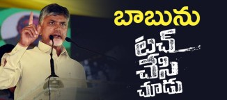 chandrababunaidu-vote-for-note-case