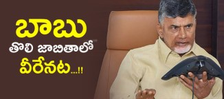 chandrababunaidu-first-list