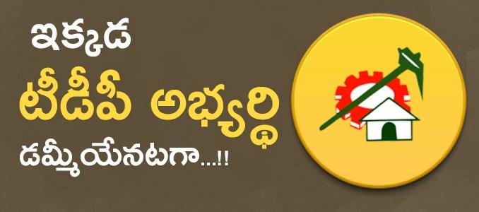 cross-voting-fear-in-visakhapatnam-parlament