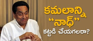 kamalnadh-madhyapradesh-chief-minister