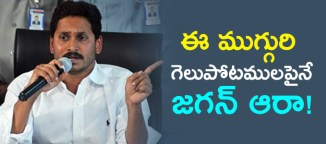 ysjaganmohanreddy-tension-on-three-seats