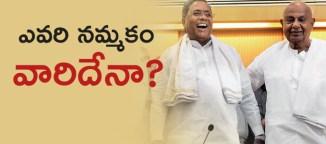 sidharamaiah-vs-kumaraswamy