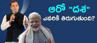 bharathiya-janatha-party-insixth-phase-election